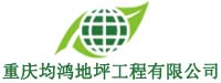 重庆均鸿地坪工程有限责任公司