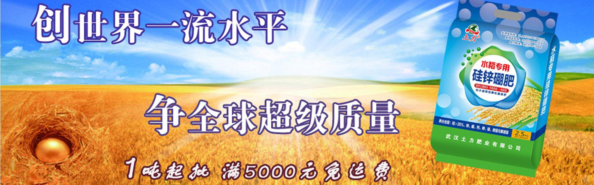 武汉土力肥业有限公司网站首页形象大图