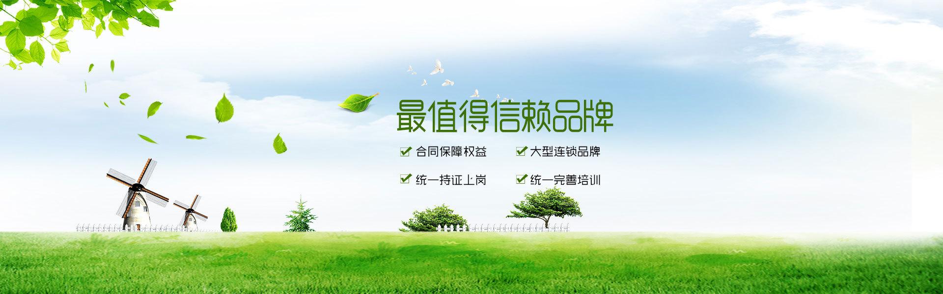 武汉土力肥业有限公司网站形象图之一