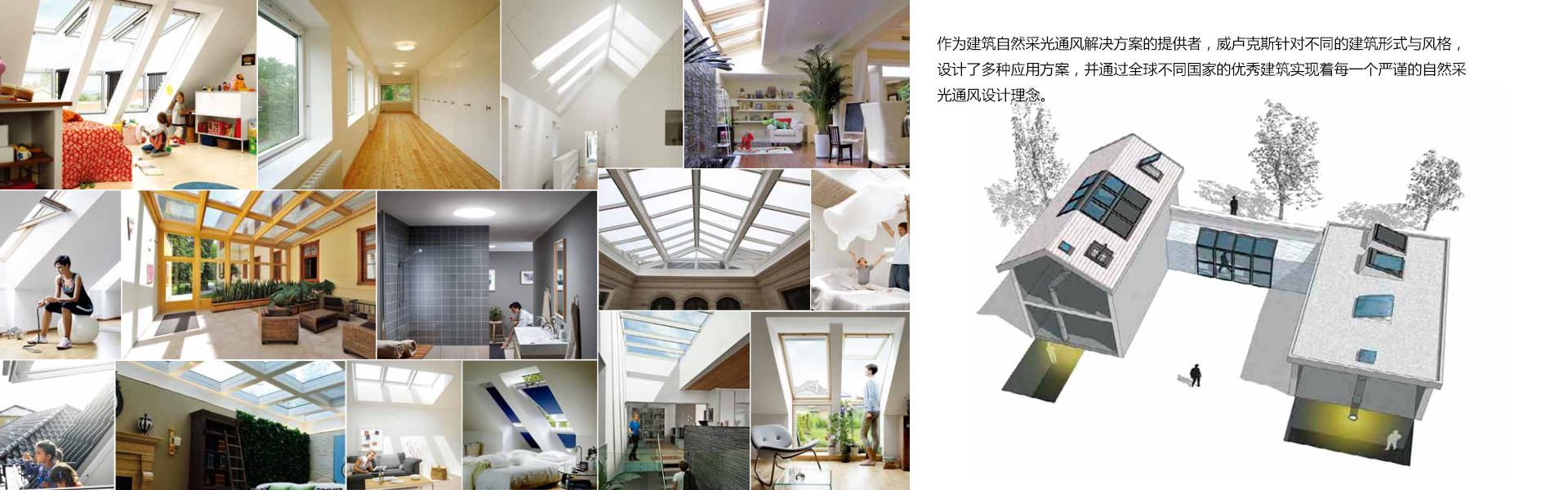 重慶威盧克斯針對不同的建筑形式與風格, 設計了多種應用方案