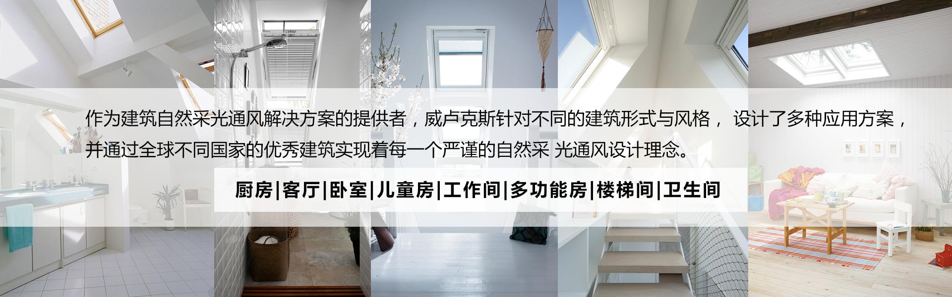 威盧克斯可應用于:廚房|客廳|臥室|兒童房|工作間|多功能房|樓梯間|衛生間