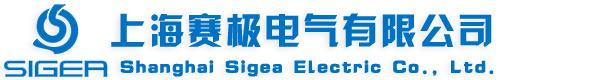 上海赛极电气有限公司