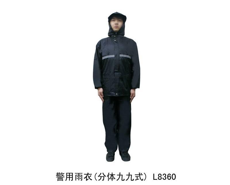 警用雨衣(分体九九式)