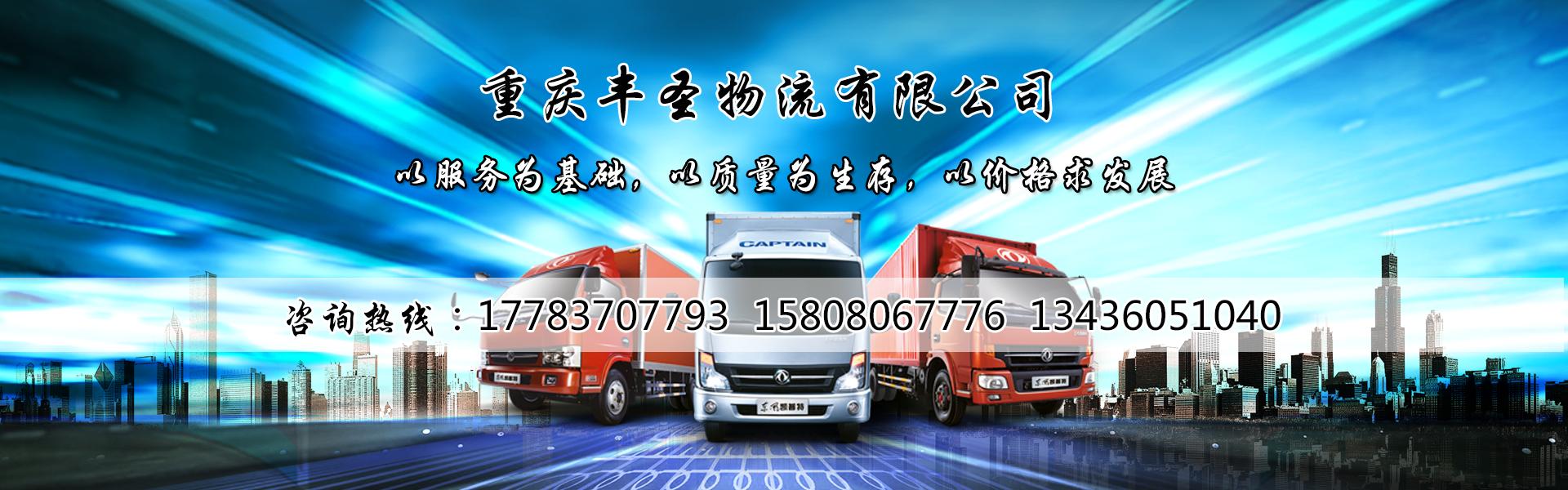 重庆丰圣物流有限公司的联系电话