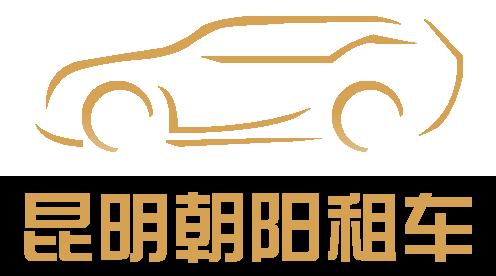 昆明市盘龙区朝阳租车行
