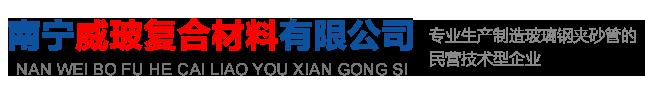 广西南宁威玻复合材料有限公司