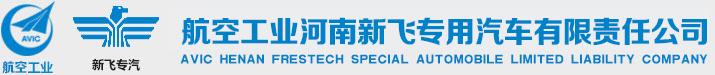 河南新飞专用汽车有限责任公司