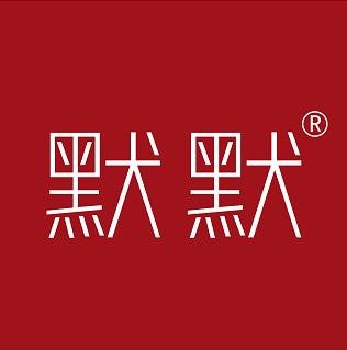 广东默默化妆品有限公司