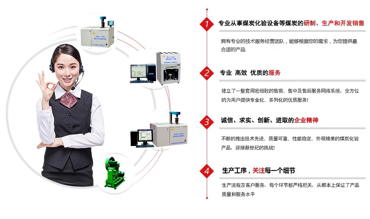 鹤壁市英泰电子电器有限公司http://www.ytdzdq.com竭诚服务于您的煤炭化验工作!!