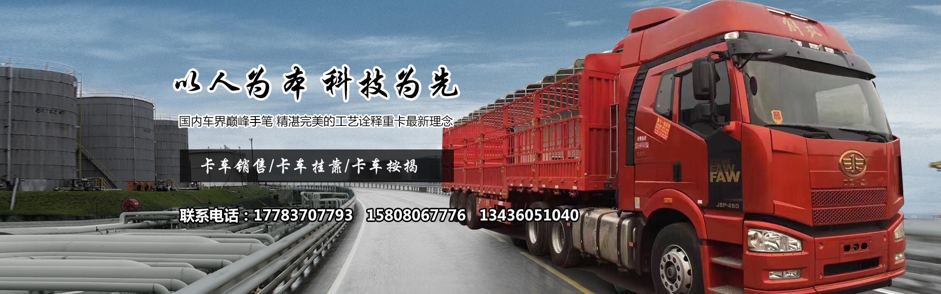 丰圣卡车提供卡车销售,卡车挂靠,卡车按揭服务