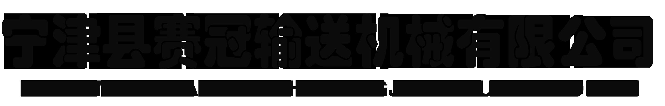 宁津县赛冠输送机械有限公司