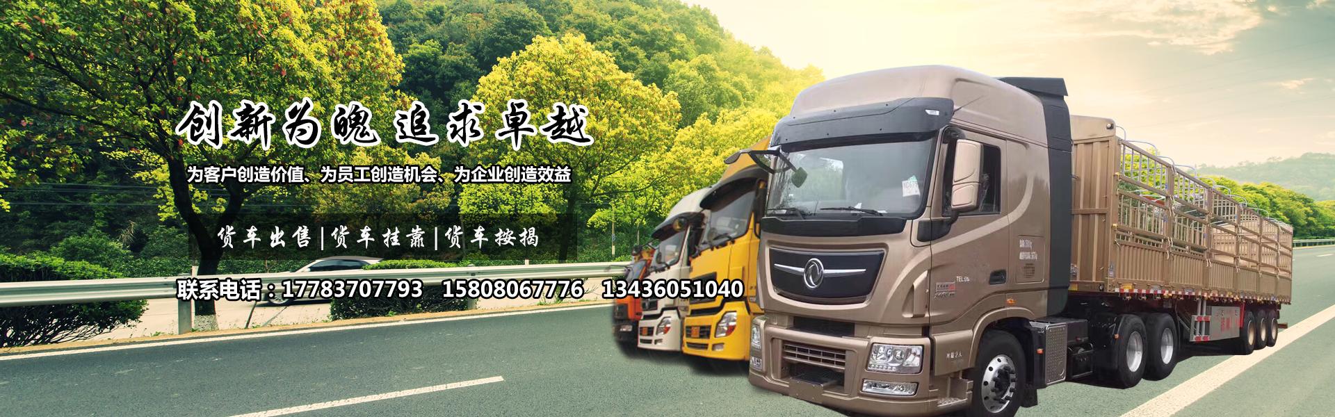 丰圣卡车专注于货车出售,货车挂靠,货车按揭