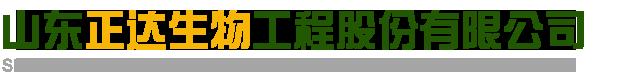 山東正達生物工程股份有限公司
