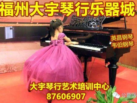 大宇琴行钢琴城-福州钢琴培训 放飞您的音乐梦想!
