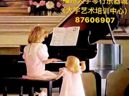 福州少儿钢琴培训<大宇琴行钢琴城>小孩学钢琴 99%成败在家长
