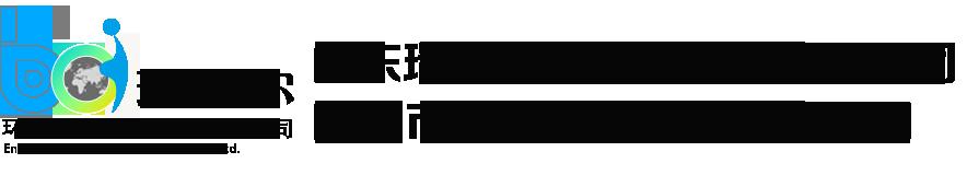 山东瑞博菲尔环境工程有限公司
