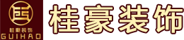 重庆桂豪装饰工程公司