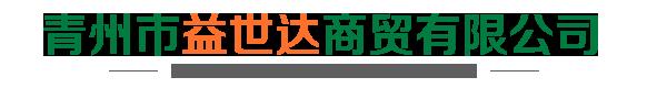 青州市益世达商贸有限公司