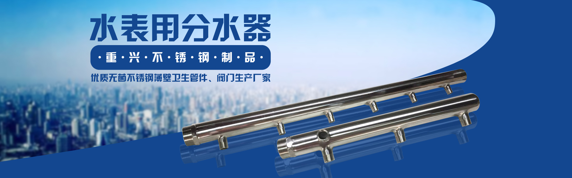 重兴不锈钢制品有限公司专业生产不锈钢分水器,是一家无菌不锈钢薄壁卫生管件、阀门生产厂家。