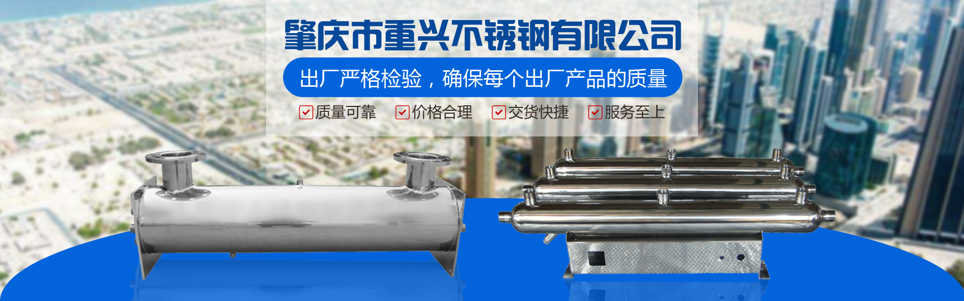 肇庆市重兴不锈钢有限公司专业生产不锈钢集分水器、不锈钢紫外线杀菌器等不锈钢制品。出厂严格检验,确保每个出厂产品的质量。