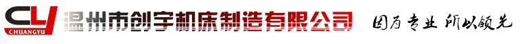 溫州市創宇機床制造有限公司