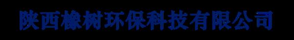 陕西橡树环保科技有限公司