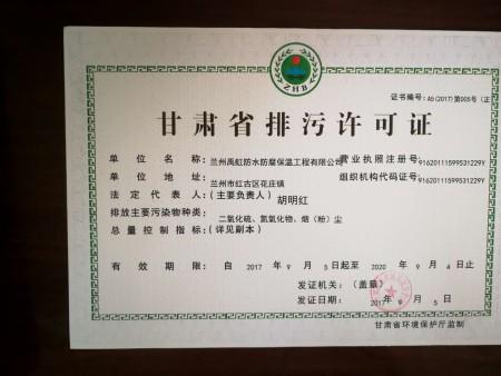 甘肃省排污许可证