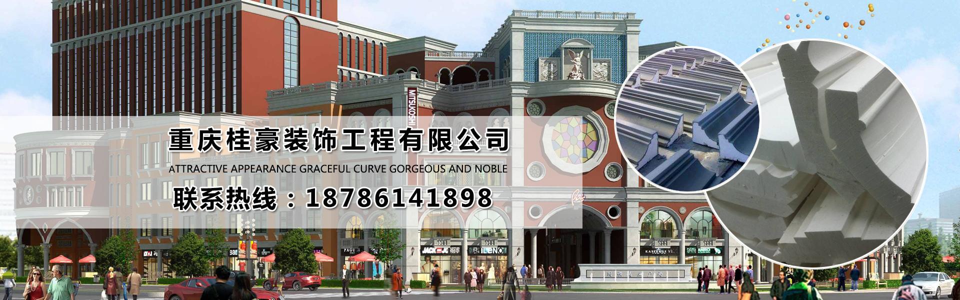 重庆桂豪装饰产品广泛用于欧式别墅、高层建筑、酒店等一系列外墙装饰