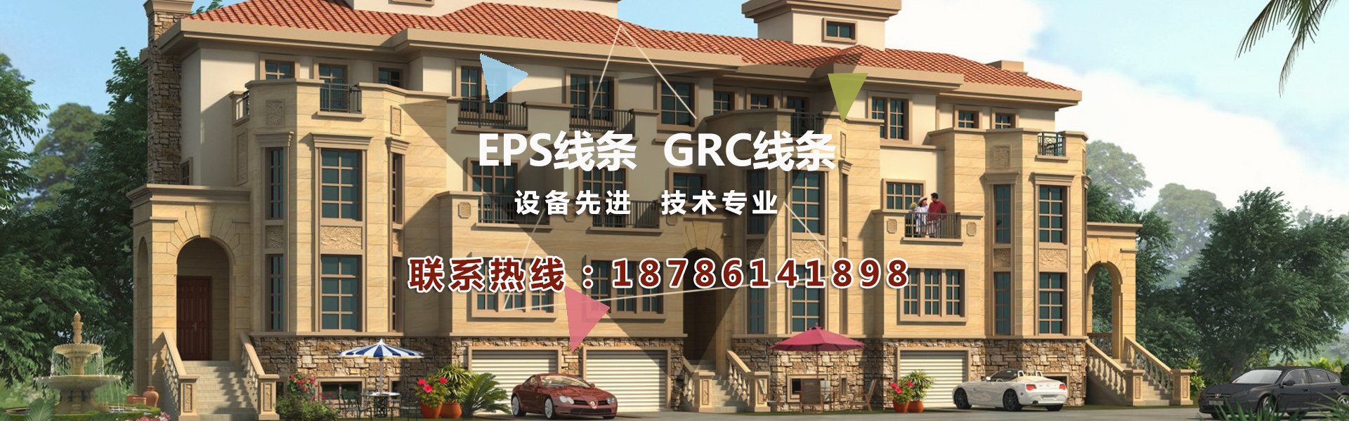 贵州eps装饰线条厂家,专业生产EPS线条、GRC构件、雕塑、假山