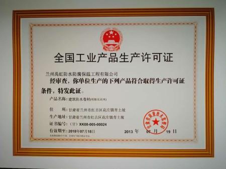 企业工业产品生产许可证