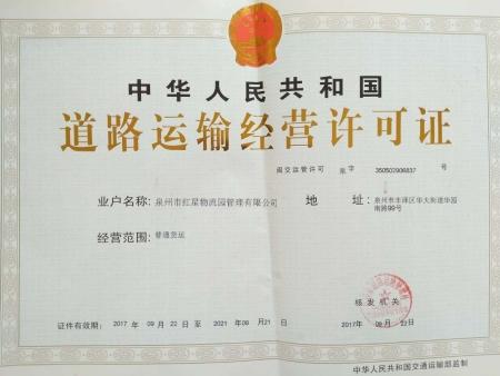 道路运输许可证0922