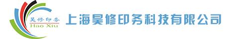 上海昊修印务科技有限公司