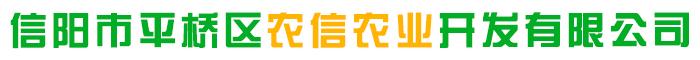 信阳市平桥区农信农业开发有限公司