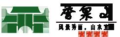 通辽市誉泉山生态旅游开发有限公司