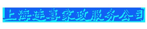 上海連喜家庭服務有限公司