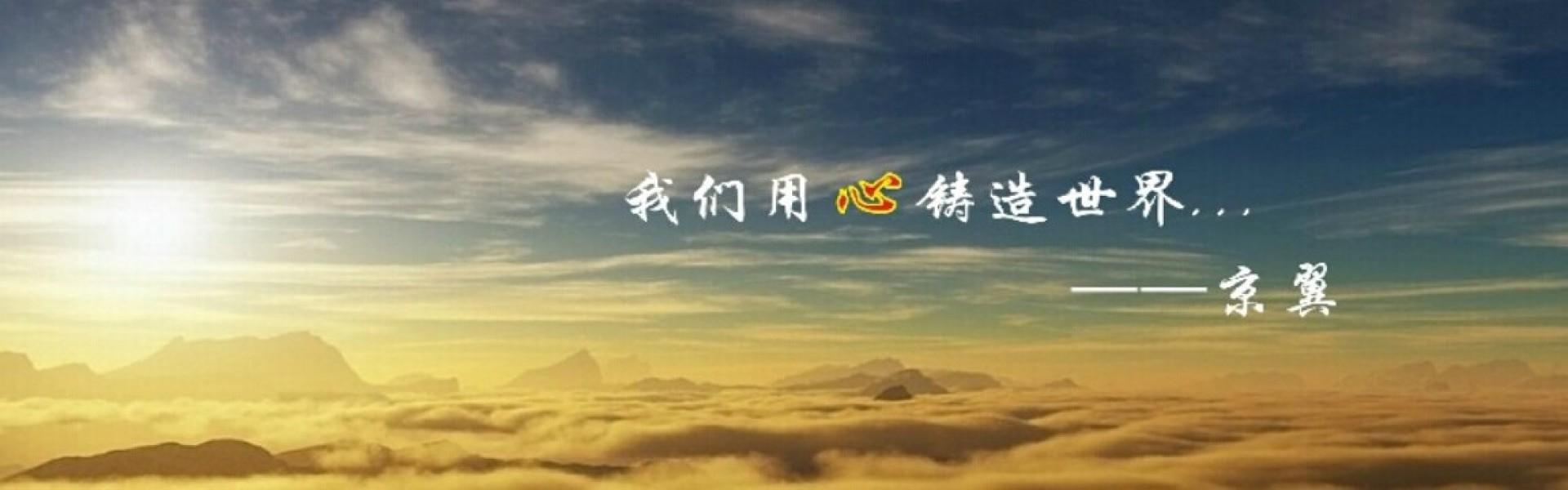 安徽京翼建筑工程检测有限公司网站首页大图之三