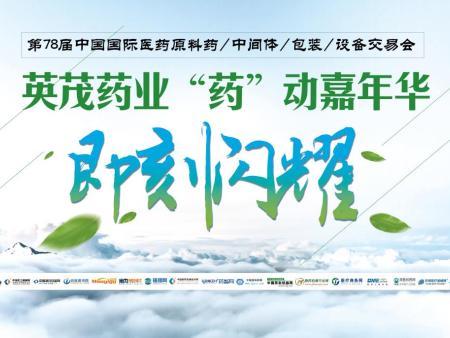 """API China 2017上演""""蓝色风景线"""":慧羿通""""药""""动嘉年华再次扬帆起航"""