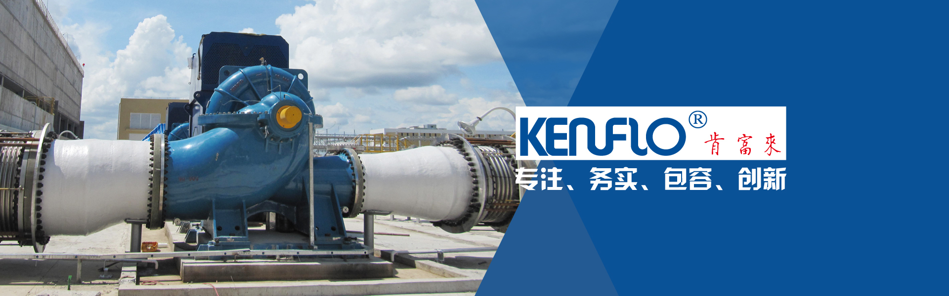 佛山市肯富来机电产品销售有限公司发展多年以来打造了驰名品牌肯富来。