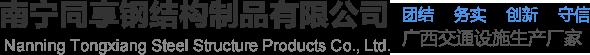 南宁市雷竞技app手机版雷竞技app下载官方版制品有限公司