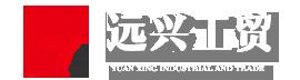 秦皇島遠興工貿有限公司