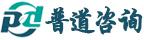 重慶普道企業管理咨詢有限公司