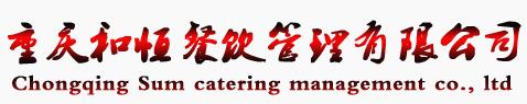重庆和恒餐饮管理有限公司