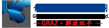 青岛格拉茨工业设施有限大红鹰app官方下载