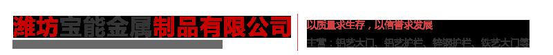 潍坊宝能金属制品有限公司