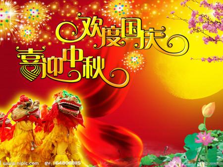 喜迎中秋、欢度国庆