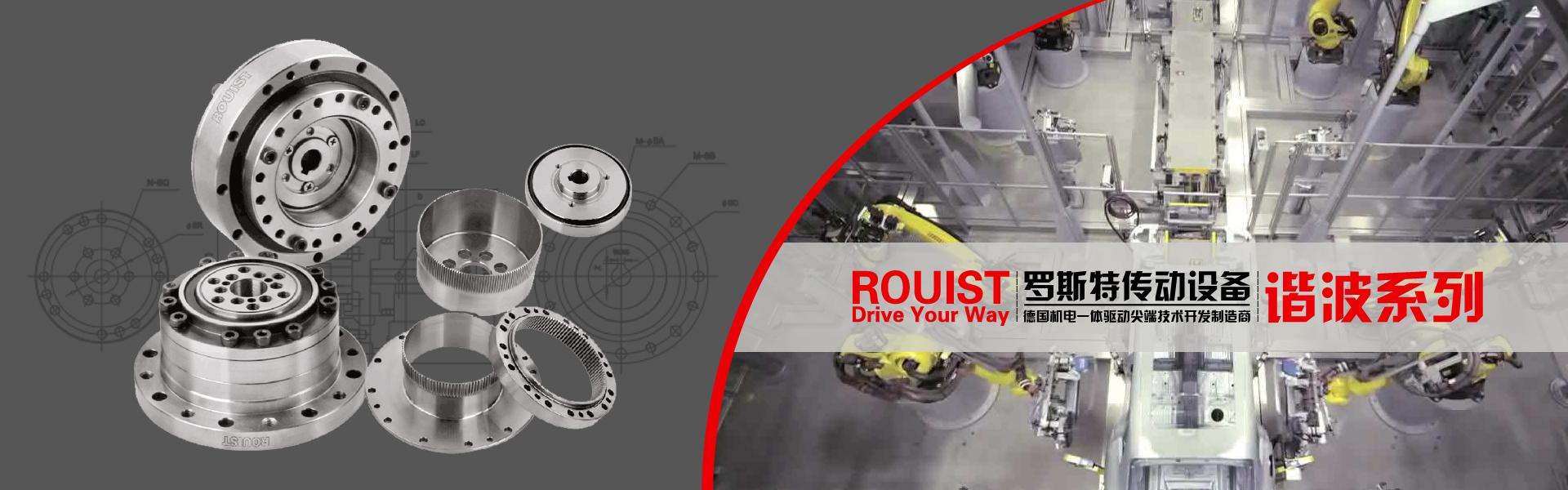 羅斯特傳動設備有限公司研發的新一代精密行星減速器和諧波減速器,具有精度高、扭轉剛度高、可靠性高、噪音低、長壽命、免維護等特色。