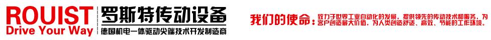 深圳市羅斯特傳動設備有限公司