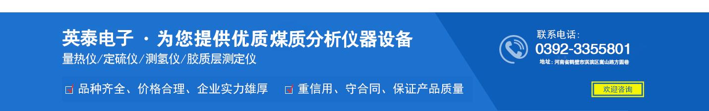 中国煤炭化验设备制造商之一——鹤壁市英泰电子电器有限公司