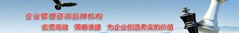 普道企业管理咨询品牌机构