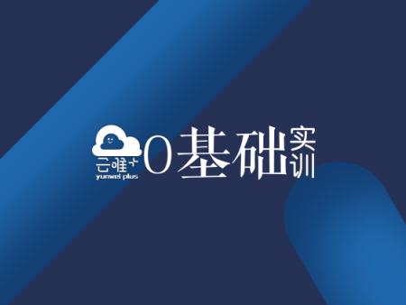 雲計算培訓|運維培訓|人工智能培訓|網絡安全培訓-雲唯IT實訓